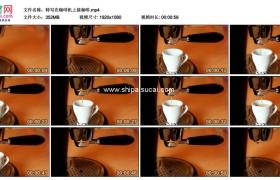 高清实拍视频素材丨特写在咖啡机上接咖啡