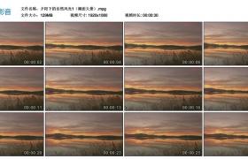 [高清实拍素材]夕阳下的自然风光1(湖面大景)