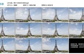 高清实拍视频丨晴空下的埃菲尔铁塔