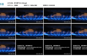 高清实拍视频丨特写燃气灶火焰