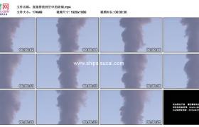 高清实拍视频素材丨直接排放到空中的浓烟