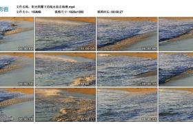 高清实拍视频丨阳光照耀下的海水拍击海滩