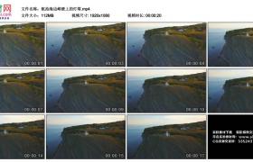 高清实拍视频丨航拍海边峭壁上的灯塔