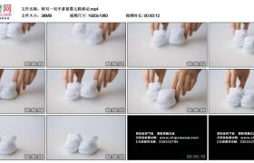 高清实拍视频丨特写一双手拿着婴儿鞋移动