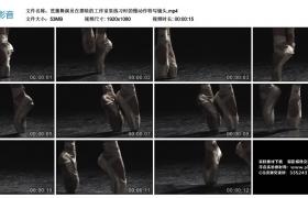 高清实拍视频丨芭蕾舞演员在黑暗的工作室里练习时的慢动作特写镜头