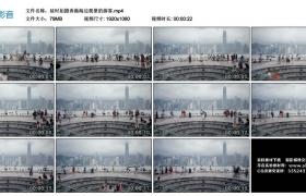 高清实拍视频丨延时拍摄香港海边观景的游客