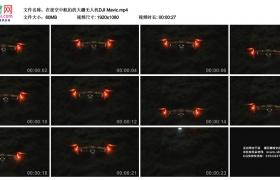 高清实拍视频素材丨在夜空中航拍的大疆无人机DJI Mavic