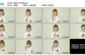 高清实拍视频丨漂亮的小女孩鼓掌