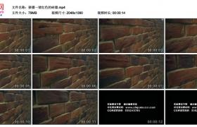 高清实拍视频丨移摄一堵红色的砖墙