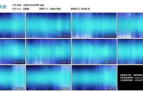 高清动态视频丨浅蓝色动态背景