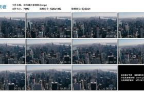 高清实拍视频丨纽约城市建筑航拍