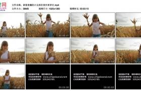 高清实拍视频丨拿着麦穗的小女孩在麦田里穿行