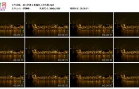 4K视频素材丨瑞士巴塞尔莱茵河上的大桥