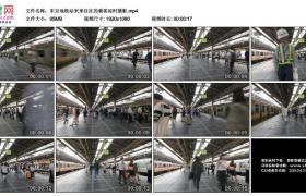 高清实拍视频素材丨东京地铁站来来往往的乘客延时摄影