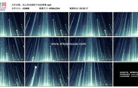 4K动态视频素材丨向上的光线粒子动态背景