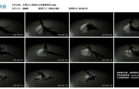 高清实拍视频丨在舞台上排练的女芭蕾舞演员