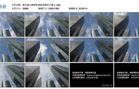 高清实拍视频丨蓝天流云映照在高高的商务大厦上