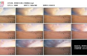 高清实拍视频丨黄昏落日沙漠上空晚霞流过