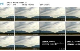 高清实拍视频丨农村田野上空的电线