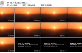 高清实拍视频丨早晨 太阳从山顶升起