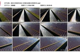 高清实拍视频丨航拍太阳能发电场 太阳能电池板反射着阳光