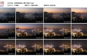 高清实拍视频素材丨香港夜晚海面上繁忙的船只