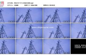 高清实拍视频素材丨仰拍天空下伫立的高压线架
