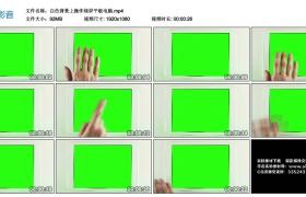 高清实拍视频丨白色背景上操作绿屏平板电脑