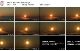 高清实拍视频丨晨雾中太阳升起延时摄影