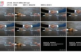 4K视频素材丨商务合作 签署协议 握手