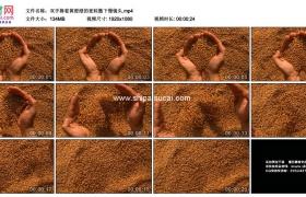 高清实拍视频素材丨双手捧着黄澄澄的麦粒撒下慢镜头