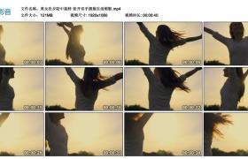 高清实拍视频素材丨美女在夕阳中旋转 张开双手拥抱生活剪影