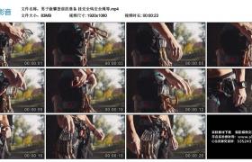 高清实拍视频丨男子做攀登前的准备 挂安全钩安全绳等