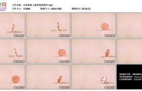 高清实拍视频丨木质桌面上旋转着的硬币