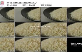 高清实拍视频素材丨摇摄黑色的盘子里盛着的米黄色大米