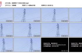 4K视频素材丨摇摄晴空下的高压线架