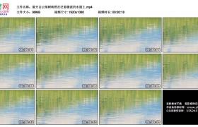高清实拍视频丨蓝天白云绿树映照在泛着微波的水面上