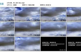 【高清实拍素材】雪山 蓝天 流云