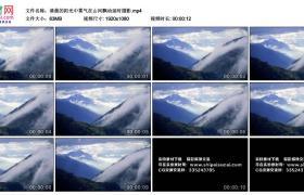 高清实拍视频丨清晨的阳光中雾气在山间飘动延时摄影