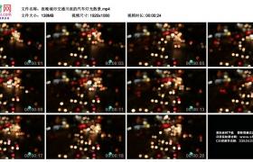 高清实拍视频丨夜晚城市交通川流的汽车灯光散景