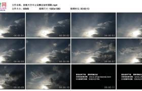 高清实拍视频素材丨夜晚天空中云朵飘过延时摄影