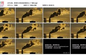 高清实拍视频丨黄昏时分排放着浓烟的化工厂烟囱