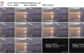 4K实拍视频素材丨黄昏落日的余晖映照在微波荡漾的水面上