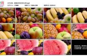 高清实拍视频丨摇摄各种洗净的水果