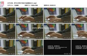 高清实拍视频素材丨特写白领双手敲击电脑键盘办公