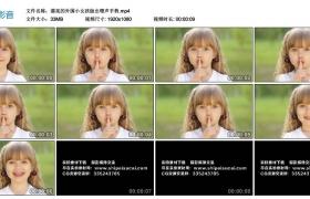 高清实拍视频丨漂亮的外国小女孩做出噤声手势