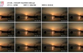 高清实拍视频丨夕阳的余晖下海边停靠的小渔船
