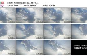 高清实拍视频丨晴空中阳光透过流动的云朵照射下来