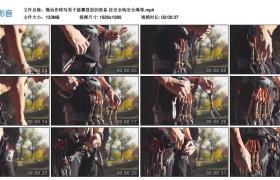 高清实拍视频丨慢动作特写男子做攀登前的准备 挂安全钩安全绳等