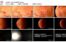 高清实拍视频丨宇宙中太阳照射着火星